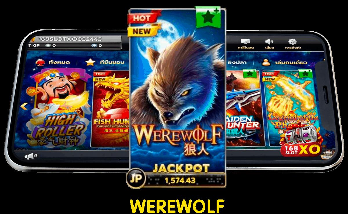 Werewolf สล็อตที่น่าหลงใหล และเป็นเกมส์ที่มีภาพกราฟฟิคดีมาก
