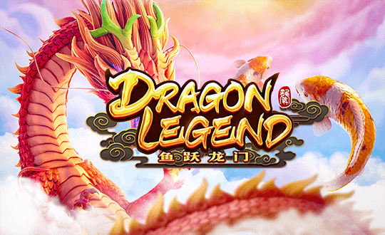 เกมตำนานมังกร Dragon Legend เกมสล็อตที่แจกสปินฟรีพร้อมเงินรางวัลมากมาย