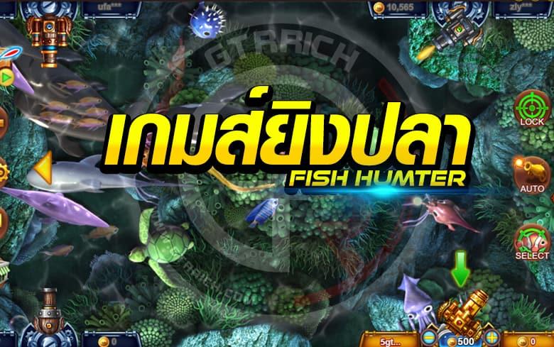 เกมยิงปลาออนไลน์ ที่แหวกว่ายอยู่ในมหาสมุทร ลุ้นเงินรางวัลอย่างจุใจ