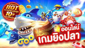 เกมยิงปลาออนไลน์ได้เงินจริง เงินเข้ากระเป๋าอย่างรวดเร็วเชื่อถือได้