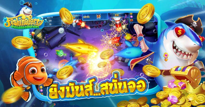 เกมยิงปลาออนไลน์ได้เงินจริง ใช้กระสุนยิงปลาที่แหวกว่ายอยู่ในมหาสมุทร