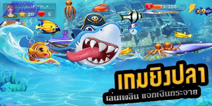 เกมยิงปลาออนไลน์ สาดกระสุนยิงปลาในมหาสมุทรสนุกได้ตลอด 24 ชั่วโมง