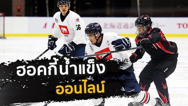 กีฬาฮอกกี้น้ำแข็ง กีฬาตีลูกพัตที่ทำให้คุณรวยได้อย่างง่ายดาย